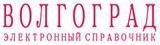(c) 2014 Copyright Волгоград